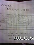 050724_233501.jpg