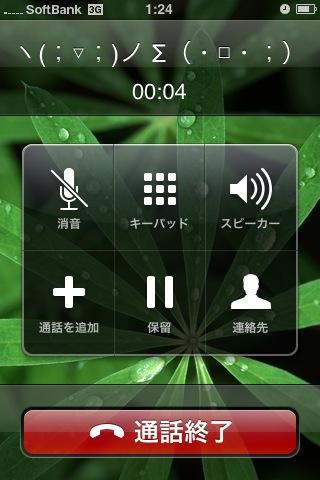 iPhone脳天気Tips5